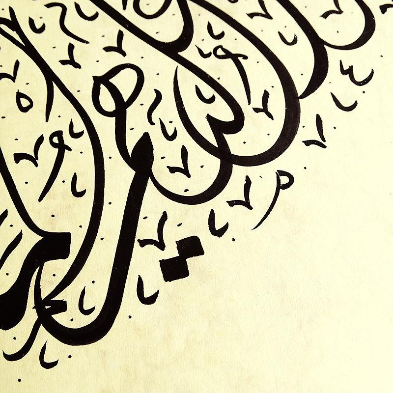 Image result for surah fussilat calligraphy