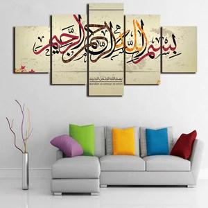 islamic wall art islamic wall art islamic large canvas print
