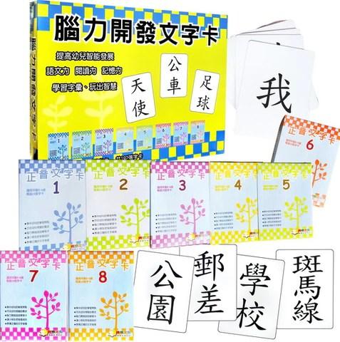 腦力開發構音圖卡/腦力開發文字卡 (兩套組) (免運) – Gloria's Bookstore 美國中文繪本童書專賣