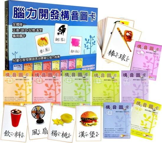腦力開發構音圖卡 229張 (免運) – Gloria's Bookstore 美國中文繪本童書專賣