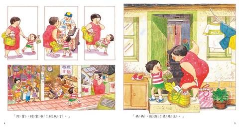 媽媽買綠豆 – Gloria's Bookstore 美國中文繪本童書專賣