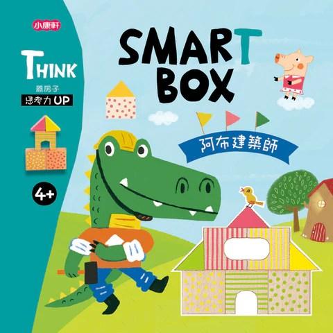 【小康軒】SMART BOX 益智遊戲盒(思考力Think) – Gloria's Bookstore 美國中文繪本童書專賣