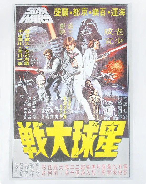 star wars a new hope vintage japanese poster men s t shirt