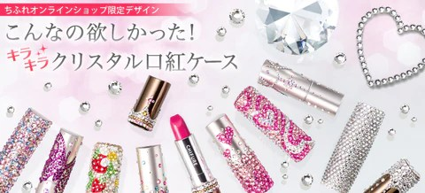 Japanese beauty box CHIFURE Lipstick case