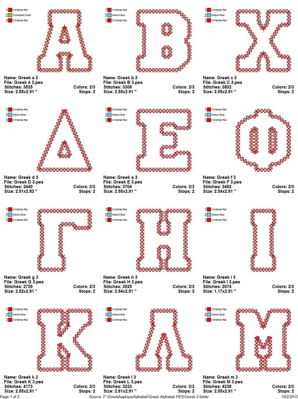 Greek Applique Alphabet II Embroidery Boutique