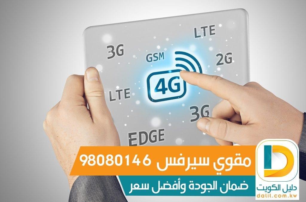 مقوي سيرفس في الكويت 98080146 دليل خدمات الكويت