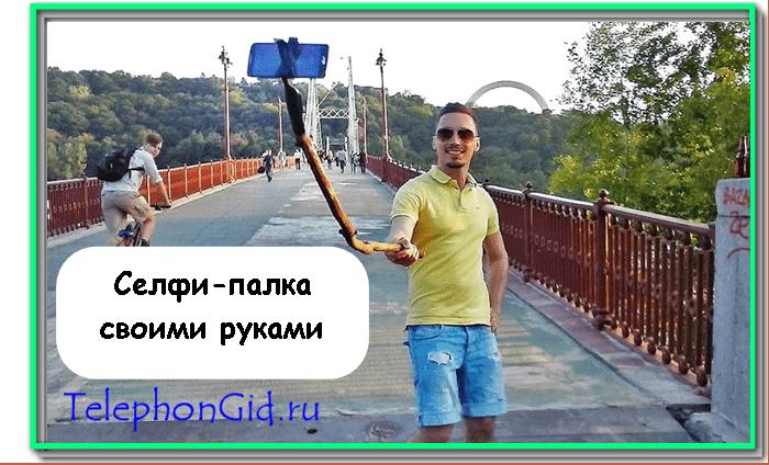Paano gamitin ang selfie stick