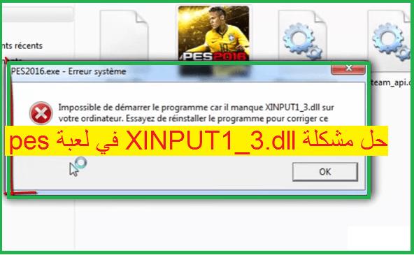 حل مشكلة Xinput13dll في لعبة Pes حل نهائي المختلف للمعلوميات
