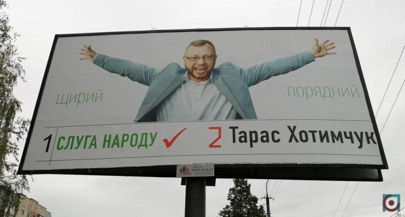 реклама агітація Слуга народу Тарас Хотимчук