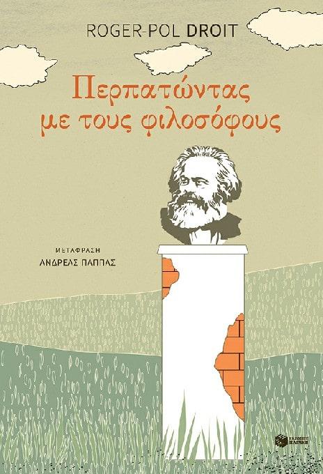 Περπατώντας με τους Φιλοσόφους - Εκδόσεις Πατάκη