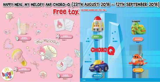 McDonalds FREE My feat 23 Aug 2018