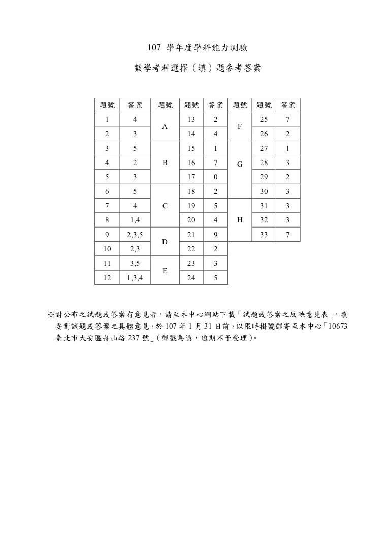 107學測數學參考答案