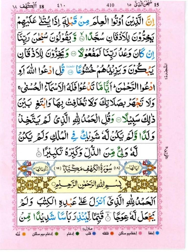 Qs Al Jumu'ah Ayat 10 : jumu'ah, Quran, Tajwid, Surah, ﴾القرآن, سورۃ, الكهف﴿, Al-Kahf