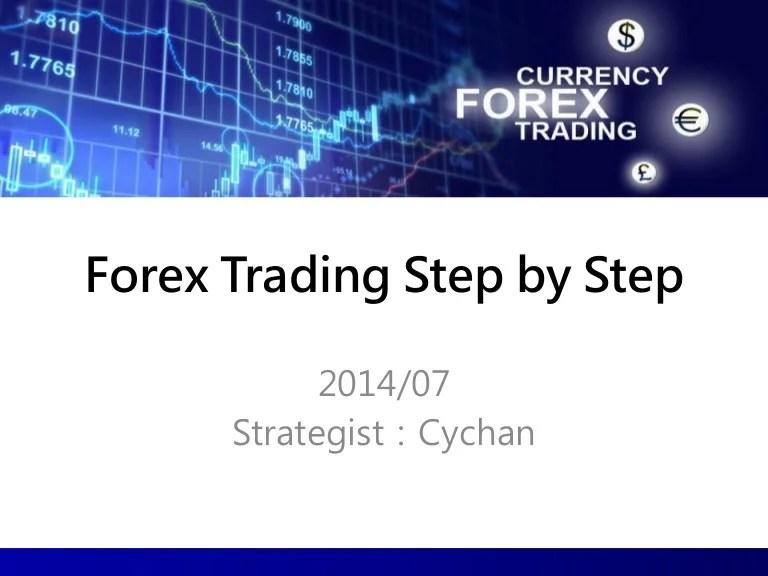 201407 外匯投資,交易策略,程式交易經驗與成果分享