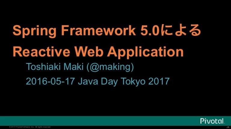 Spring Framework 5.0による Reactive Web Application #JavaDayTokyo