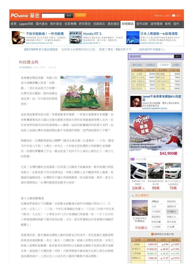 科技農金熱 非凡新聞周刊 財經雜誌 2011