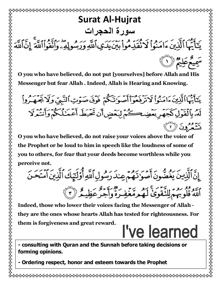 Al Hujurat Ayat 10 13 : hujurat, Surah, Hujrat
