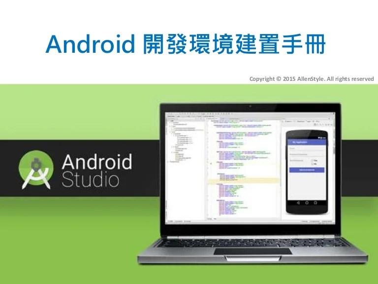 Android 開發環境建置手冊