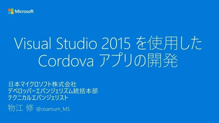 Visual Studio 2015 を使用した Cordova アプリの開発