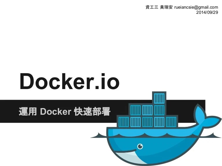 Docker應用
