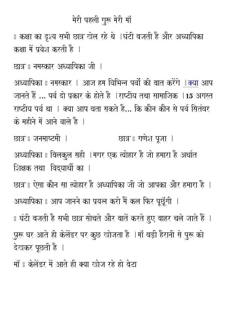 Hindi Drama Script For Students : hindi, drama, script, students, Hindi, Teachers