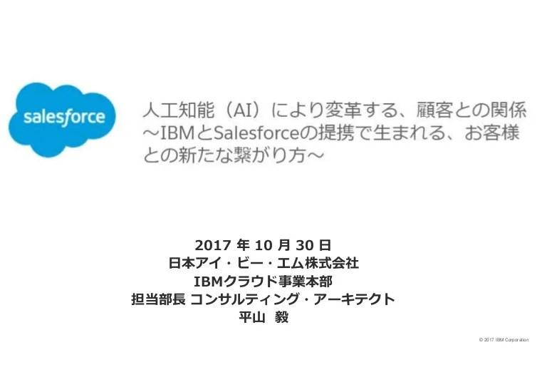【Salesforce Webセミナー】IBM_人工知能(AI)により変革する,顧客との関係 IBMとSalesforceの提攜で生まれる…