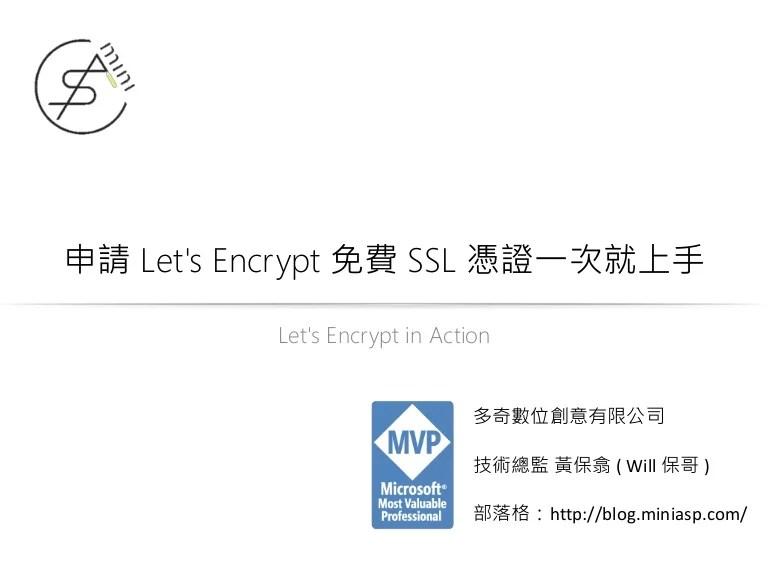 申請 Let's Encrypt 免費 SSL 憑證一次就上手