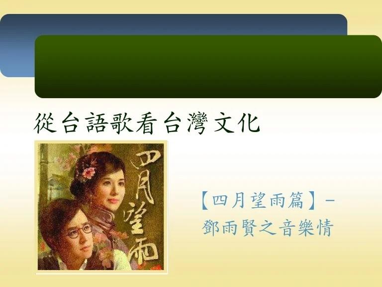 從臺語歌看臺灣文化(Music)