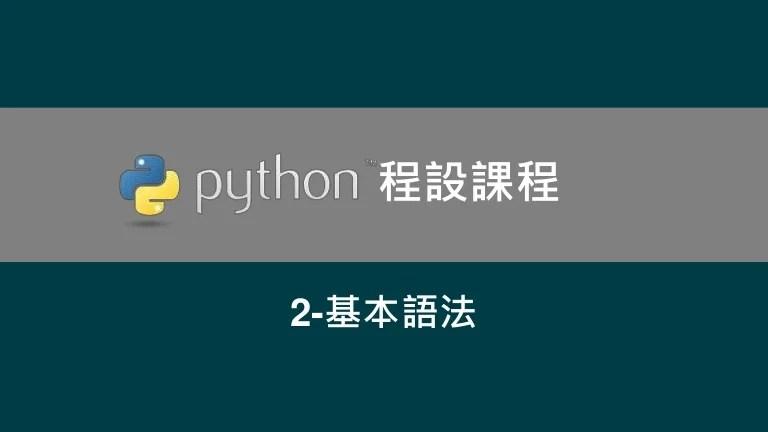 Python 2-基本語法