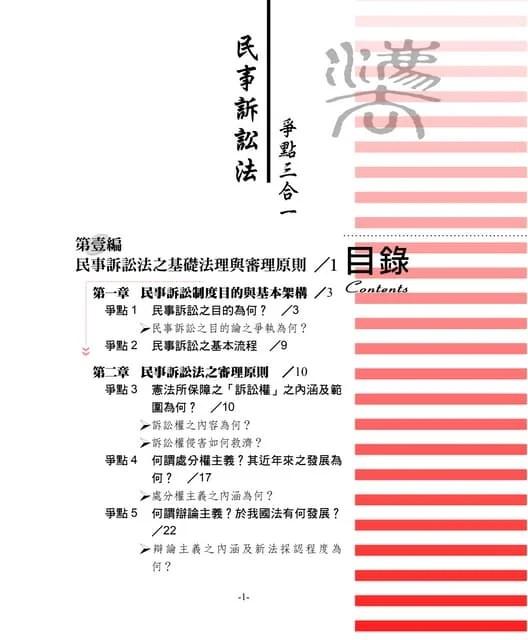 鐵路工程大意(含鐵路養護作業大意)(含測驗題庫) 鐵路特考學儒