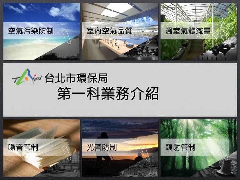 臺北市環保局 第一科業務介紹(簡報修改)