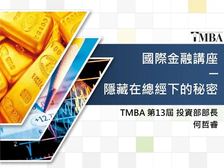 2014 TMBA 國際金融講座—隱藏在總經下的秘密
