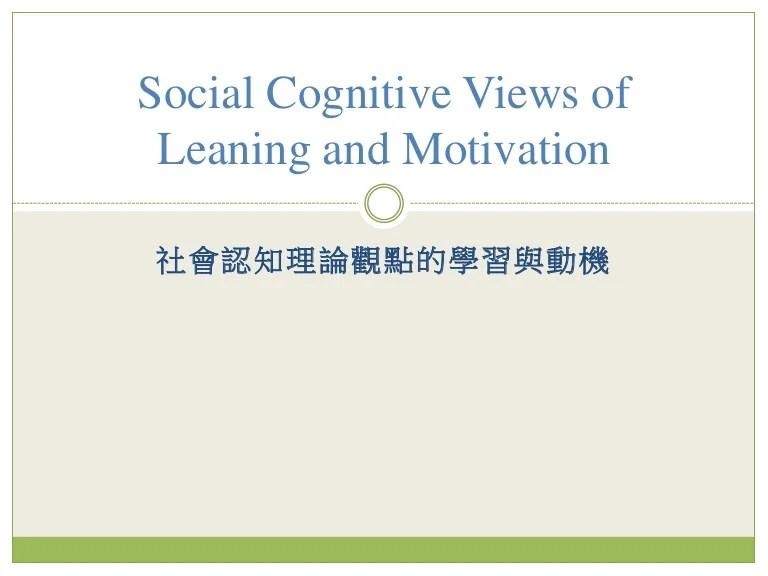 社會認知論的學習與動機