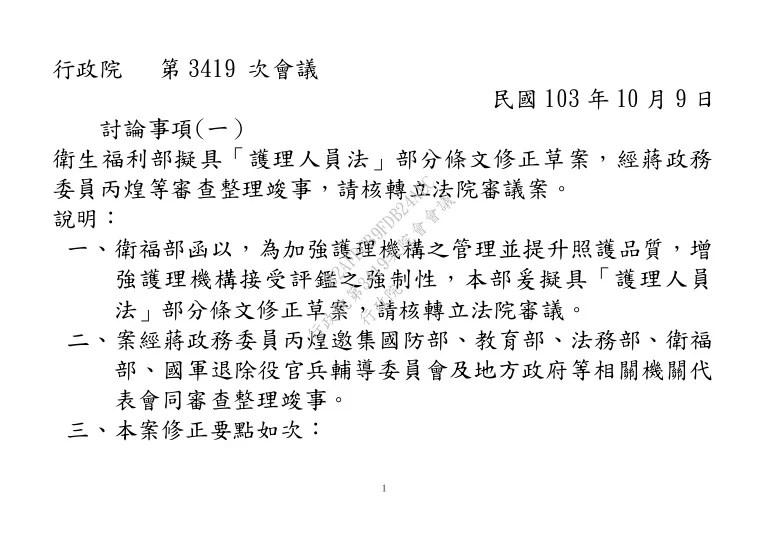 20141009-「護理人員法」部分條文修正草案