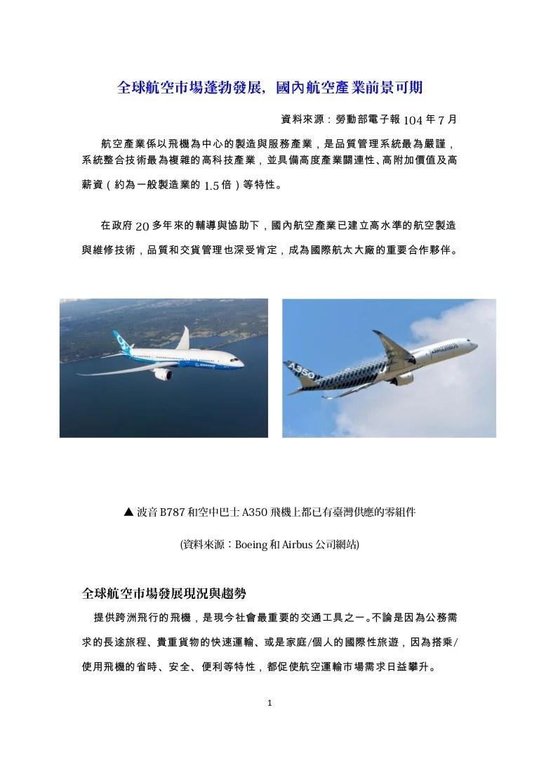 航空產業發展趨勢