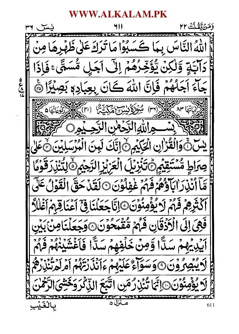 Lirik Surat Yasin : lirik, surat, yasin, Surat, Yasin, (Arab)