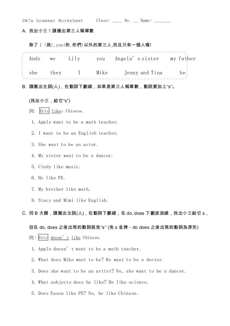 第三人稱單數文法練習單(word)