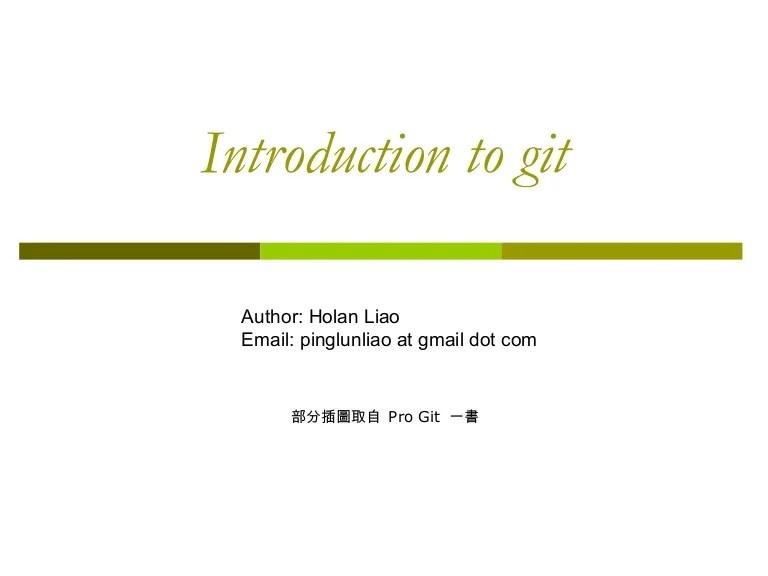 Git 程式碼版本控制軟體介紹