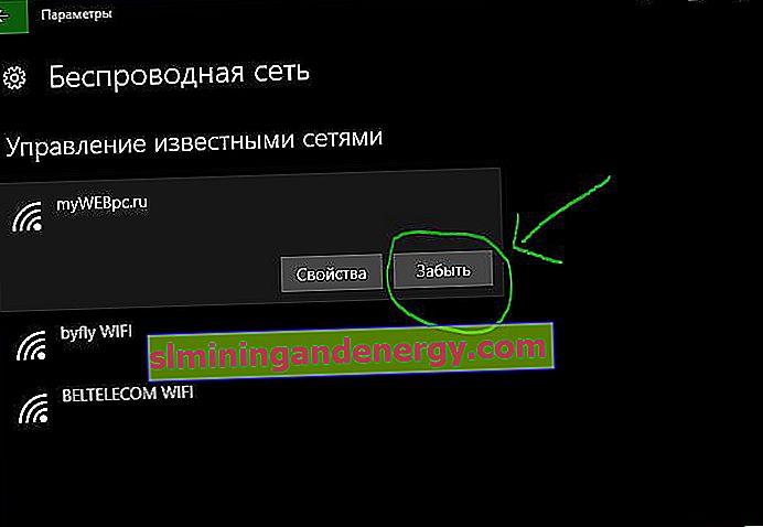 Windows 10でこのWiFiネットワークに接続できません