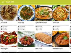 Khana khazana non veg recipes in hindi pdf dandk organizer all non veg recipes in hindi 4 0 free forumfinder Image collections