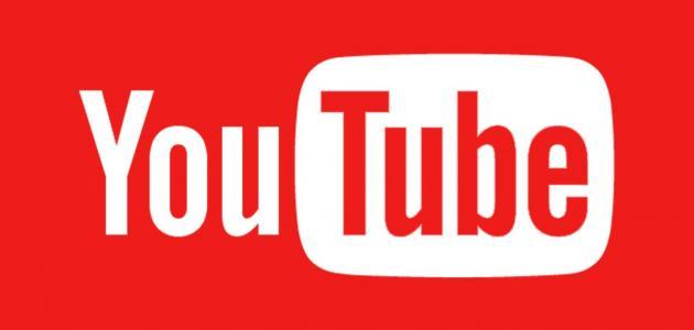 كيفية تحميل فيديو من اليوتيوب سطور