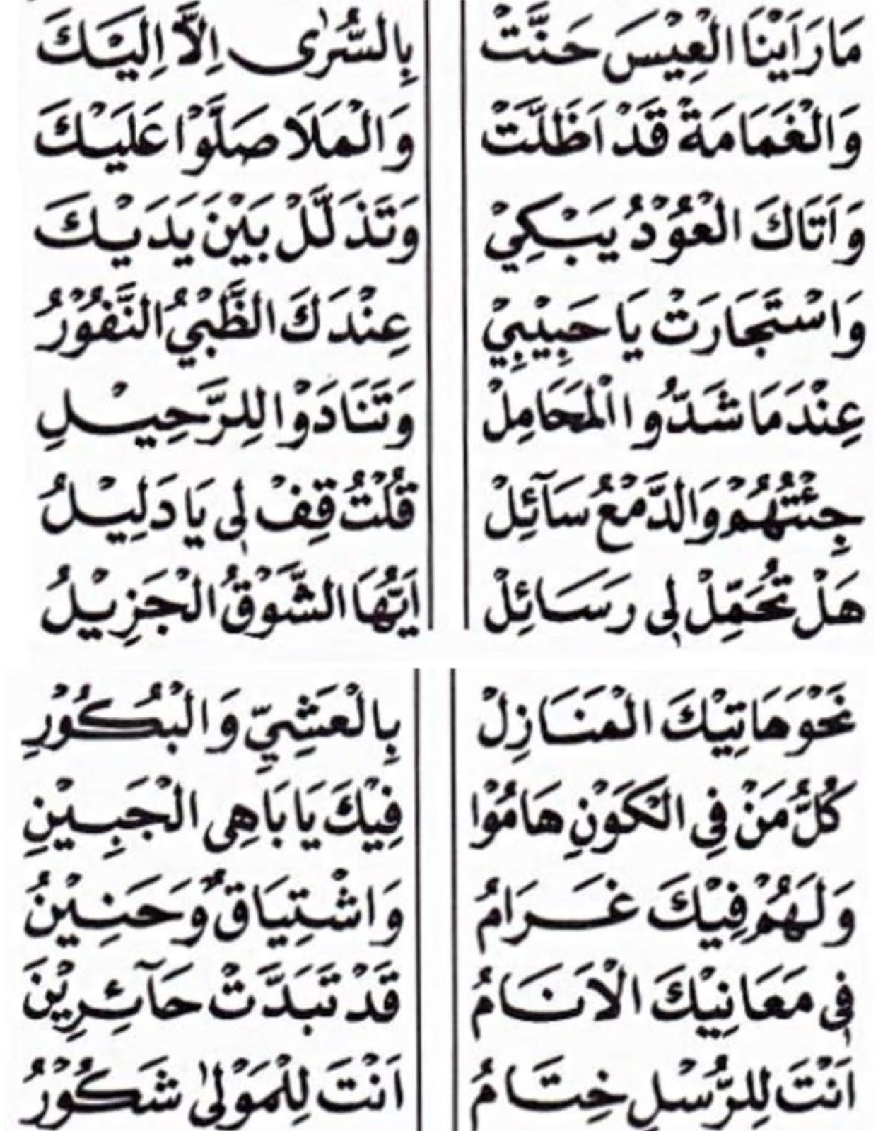 Teks Mahalul Qiyam Lengkap : mahalul, qiyam, lengkap, Sholawat, Mahalul, Qiyam, Lirik