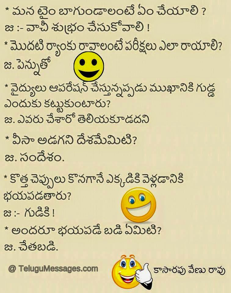 Funny Images In Telugu For Whatsapp : funny, images, telugu, whatsapp, Whatsapp, Funny, Jokes, Telugu, Images