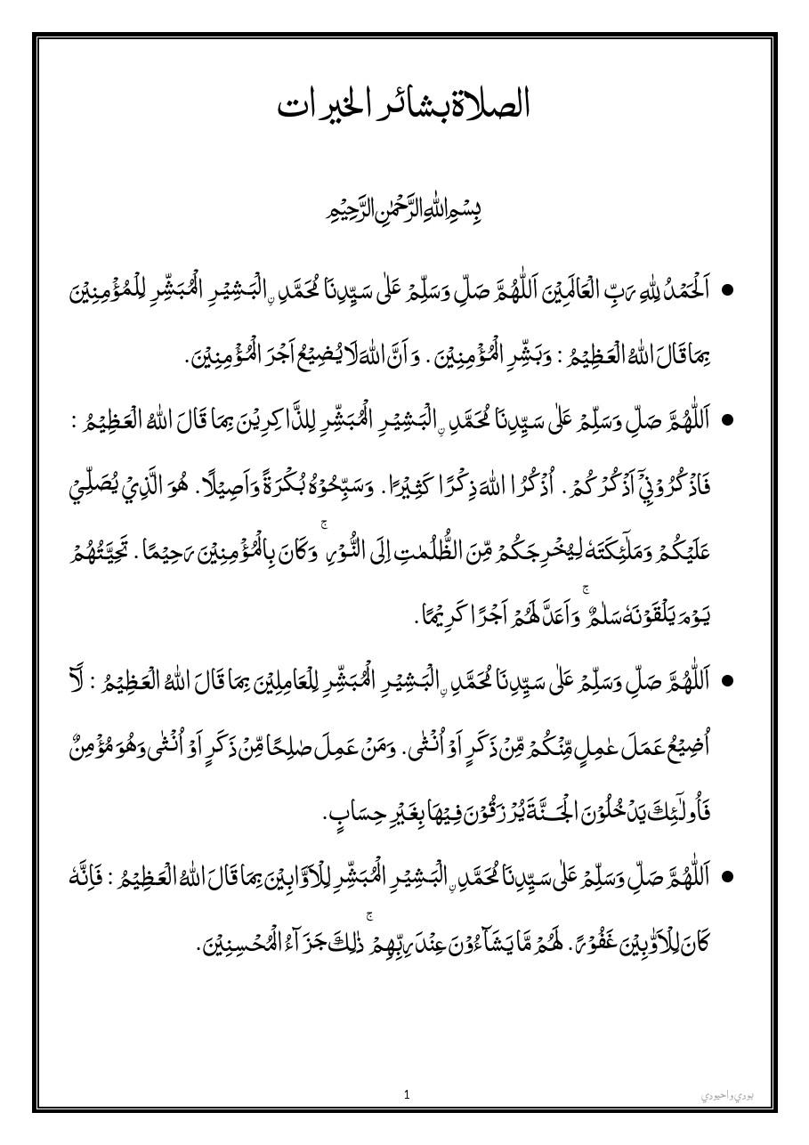 Sholawat Basyairul Khoirot : sholawat, basyairul, khoirot, Bacaan, Shalawat, Basyairul, Khairat