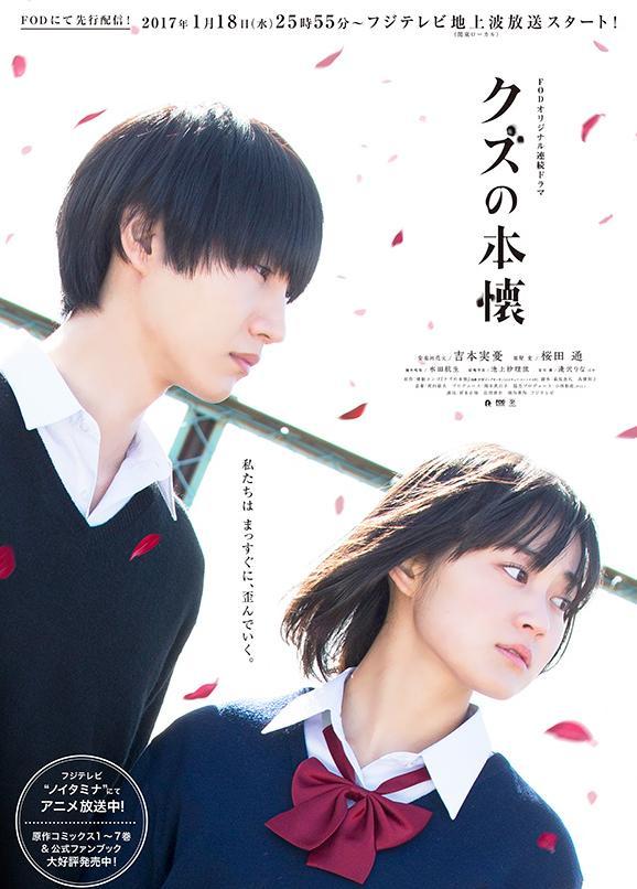 Kuzu no Honkai Season 2: Release Date, Characters, English Dub