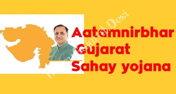 Gujarat Sarkari Yojana 2021   Gujarat Government Scheme