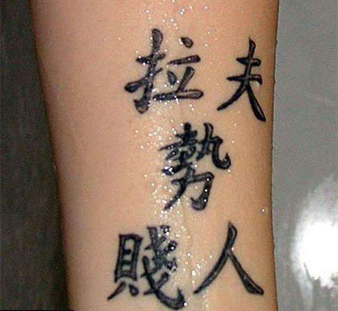 Bad Chinese Tattoo