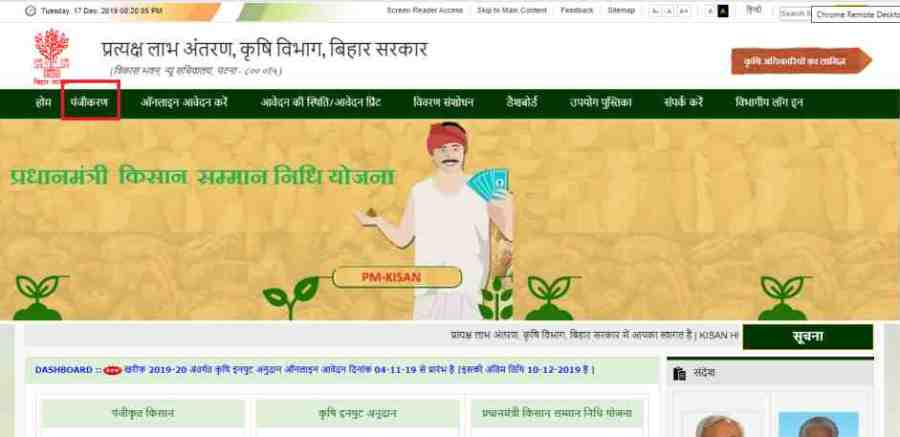 dbtagriculture.bihar.gov.in, PmKisan
