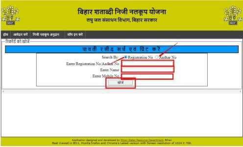 Bihar Shatabdi Niji Nalkup Yojana Recipt Print, Bihar Shatabdi Private Tubewell