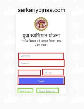 Yuva Swabhiman Scheme 2020 login
